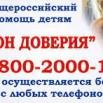 телефон доверия2.jpg